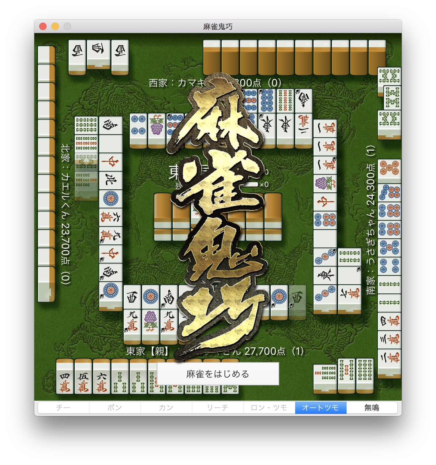 mahjong_demon_mac