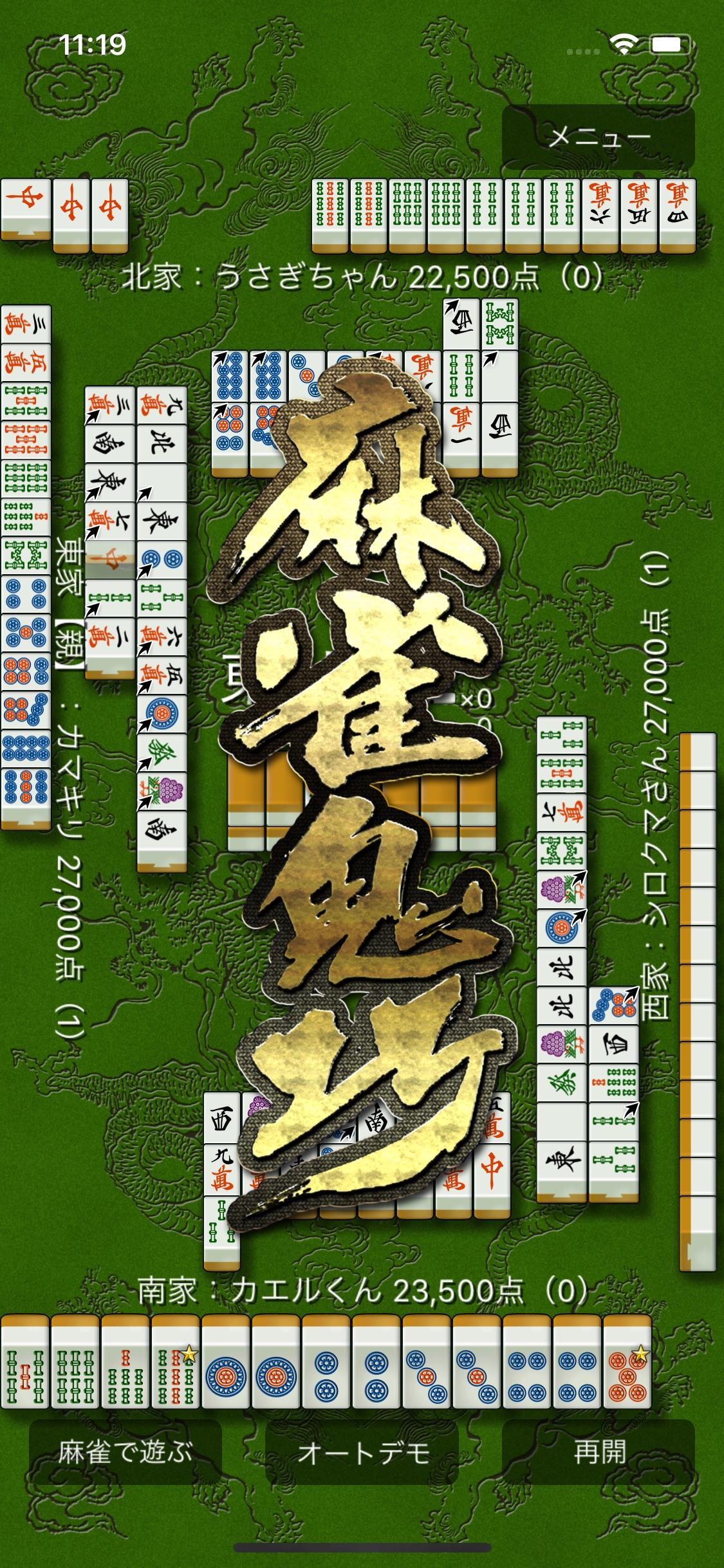 MahjongDemoniOS_01